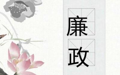 胡久辉律师为湖南省电力公司新晋科干班讲授廉政课