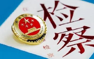 """存疑不诉:胡久辉律师团队代理的长沙""""江南会""""KTV组织卖淫案成员获得不起诉"""
