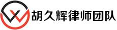 胡久辉律师团队