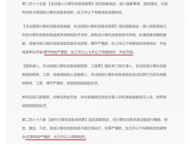 """胡久辉律师从《和平精英》外挂案谈计算机犯罪案件的""""套路辩"""""""