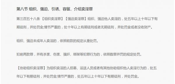高薪诱惑:胡久辉律师代理一起组织卖淫案