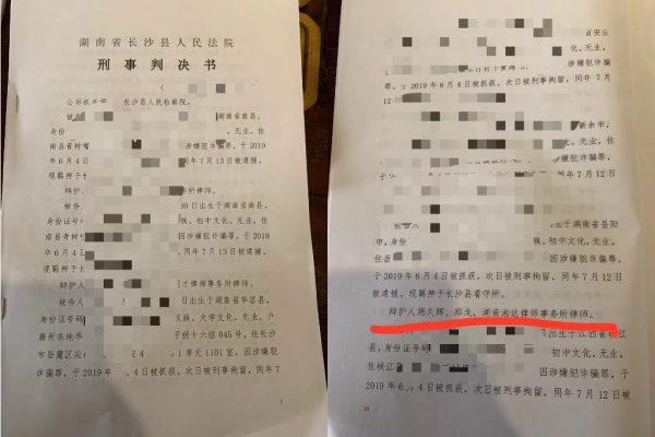"""实报实销:胡久辉律师代理的微信""""卖茶女""""特大网络诈骗案辩护成功"""