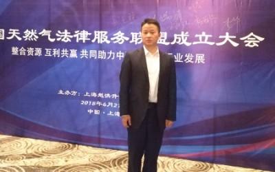 与强者并肩:胡久辉律师签约中国天然气法律联盟