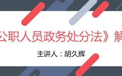 胡久辉律师为全省电力系统纪检干部解读《公职人员政务处分法》